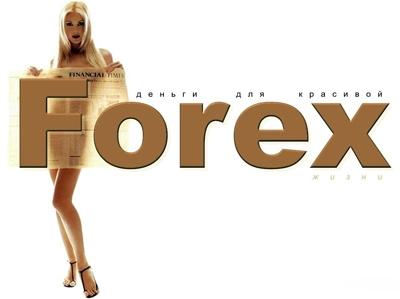 Зарабаток на форекс