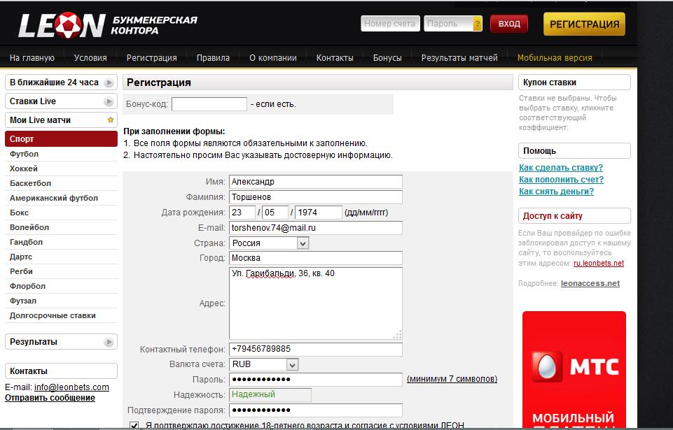 Легальные букмекерские конторы в украине в украине