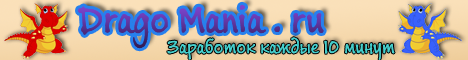 dragomania_468_60_2