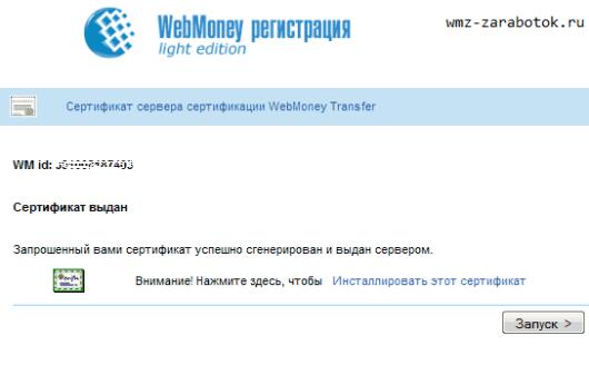 Персональный сертификат для WebMoney