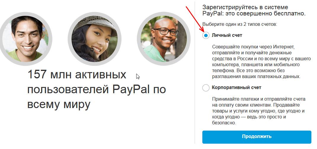 Пайпал регистрация