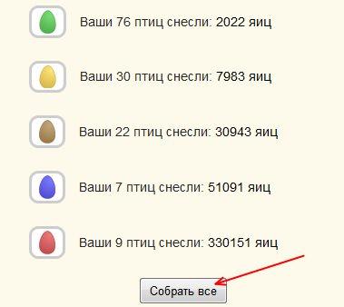 Собрать яйца