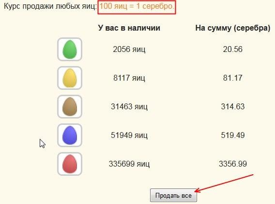 продать яйца