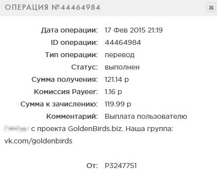 скриншот выплат с голден бердс