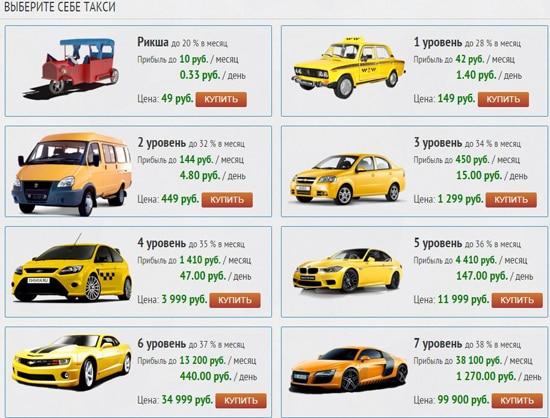 такси моней