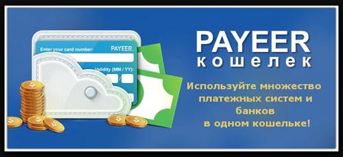 Payeer кошелек