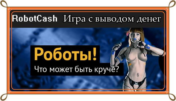 Роботы игра