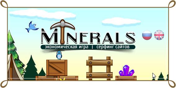 минералс