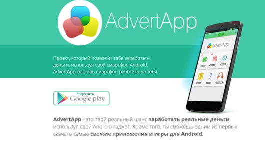 advertapp.ru