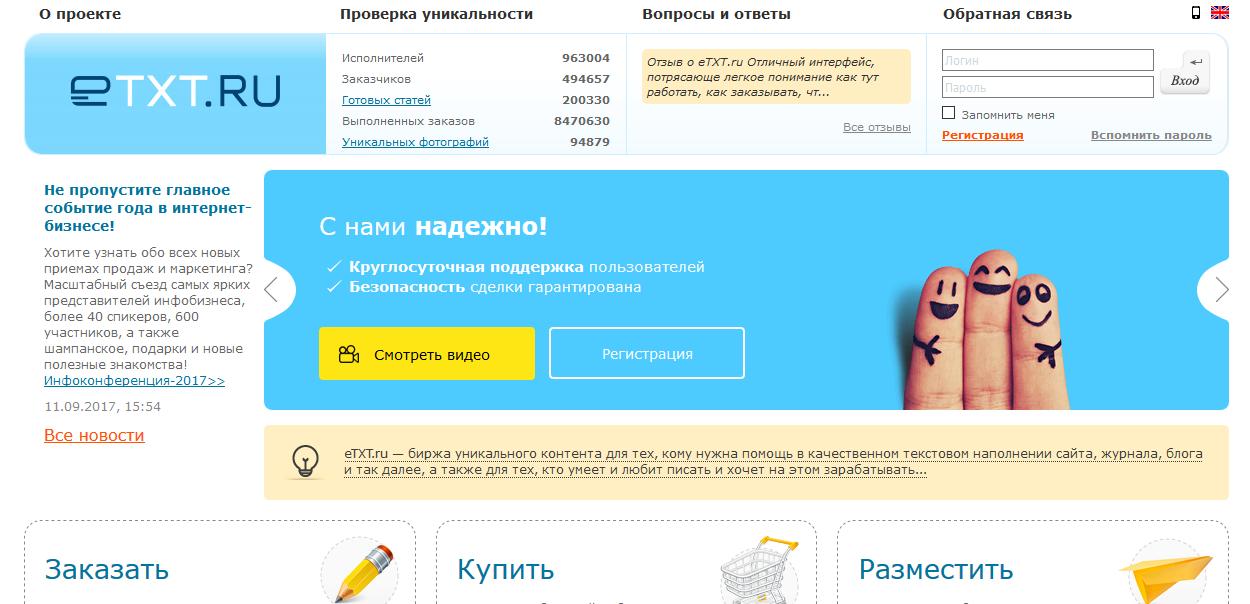 Сервис www.etxt.ru