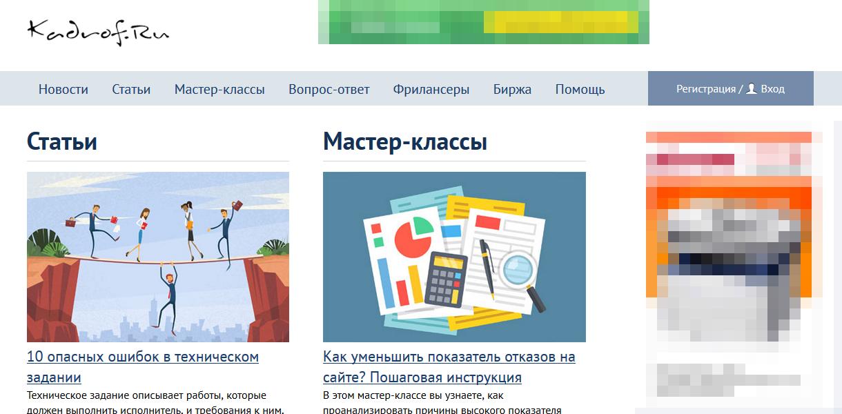 Сервис www.kadrof.ru