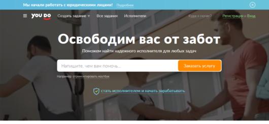 Сервис youdo.com