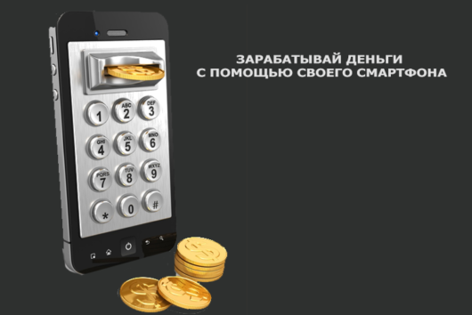 Установка приложений на телефон за деньги