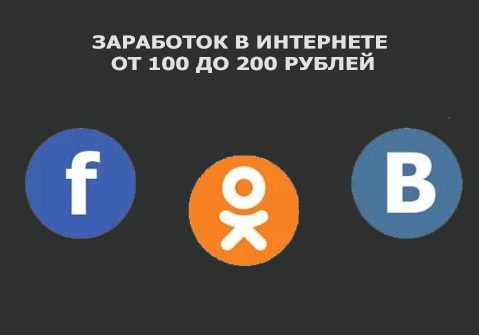 Заработок в соц сетях до 200 рублей