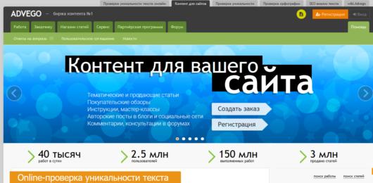 Сервис копирайтинга advego.ru