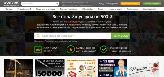 Сервис kwork.ru