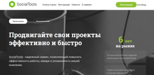 socialtools.ru