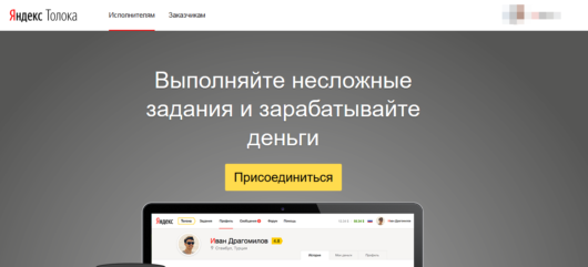 toloka.yandex.ru