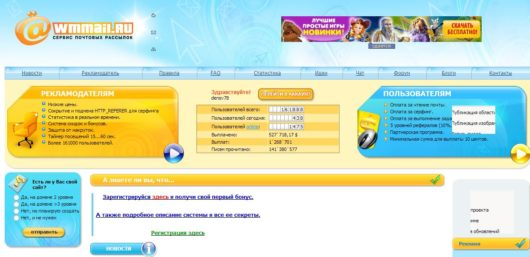www.wmmail.ru