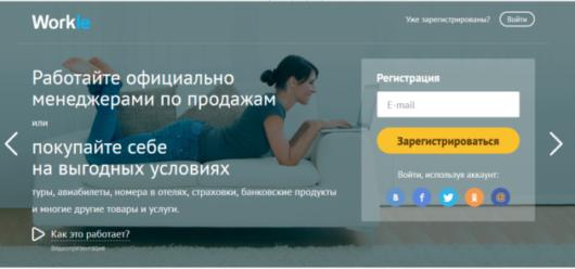 www.workle.ru