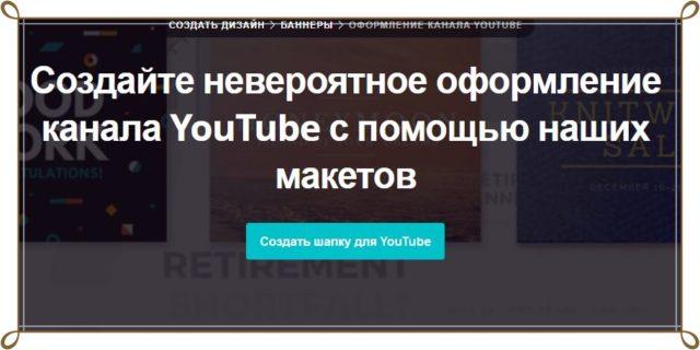 Бесплатно оформить канал Ютуб