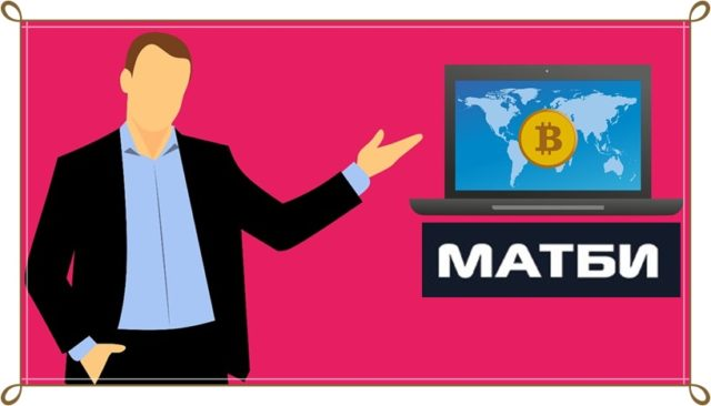 Матби сервис обмена биткоинов